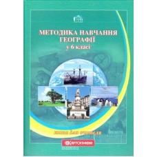 Навчально-методичний посібник для вчителів географії та студентів педагогічних вищих навчальних закладів. Методика навчання географії у 6 класі