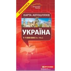 Карта автошляхів. Україна, м-б 1:1 500 000