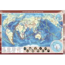 Світ. Географічні відкриття (на картоні на планках)