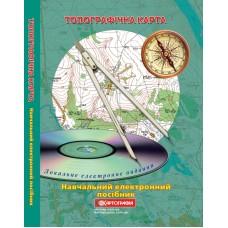 Навчальний електронний посібник. Топографічна карта