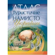 Атлас. Туристичне намисто України