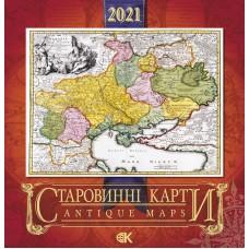 Стародавні карти України. Стінний календар на 2021рік