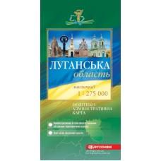 Луганська область. Політико-адміністративна карта, м-б 1:275 000