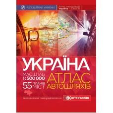 Україна. Атлас автомобільних шляхів, м-б 1:500 000 (м'яка обкладинка, на спіралі)