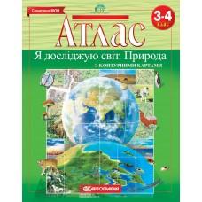 Атлас. Я досліджую світ. Природа. 3-4 клас (з контурною картою)