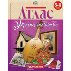Атлас «Українознавство» 5-6 клас