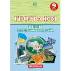 Географія. 9 клас. Зошит для практичних робіт (Топузов О.М.,  Надтока О.Ф.)