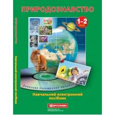 Навчальний електронний посібник