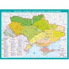Україна. Фізико-географічне районування  м-б 1:1 000 000. Навчальна карта
