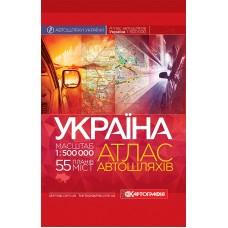 Україна. Атлас автомобільних шляхів, м-б 1:500 000 (тверда обкладинка)