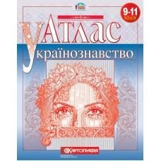 Атлас «Українознавство» 9-11 клас