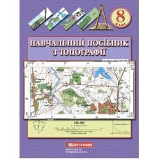Навчальний посібник з топографії. 8 клас
