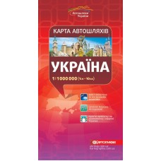 Карта автошляхів. Україна, м-б 1:1 000 000