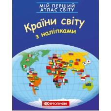 Мій перший атлас світу. Країни світу. З наліпками