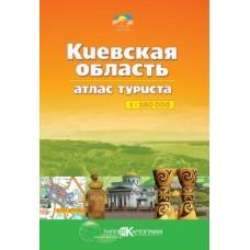 Киевская область. Атлас туриста, м-б 1:250 000