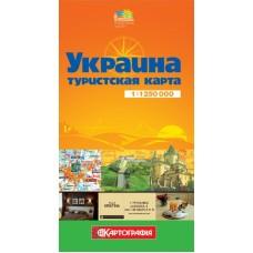 Украина. Туристская карта, м-б 1:1 250 000